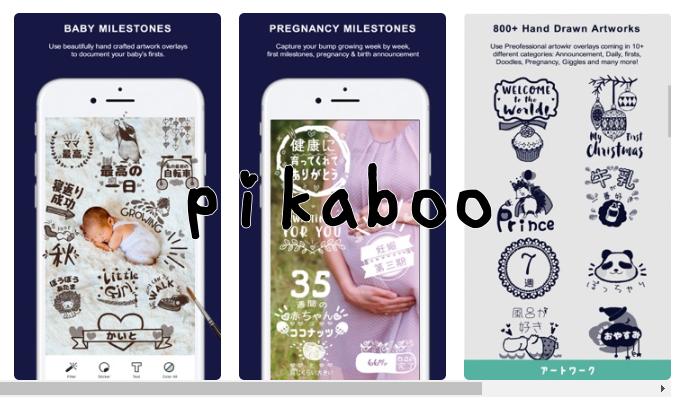 妊婦と赤ちゃんスタンプアプリpikaboo