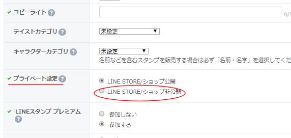 非公開設定方法 LINEスタンプ