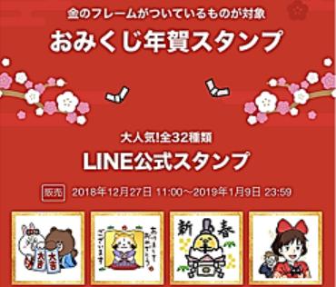 LINEおみくじ