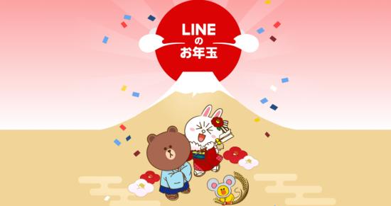 LINEのお年玉年賀スタンプ