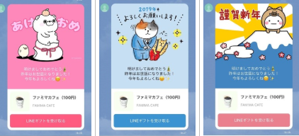 LINEギフト年賀状