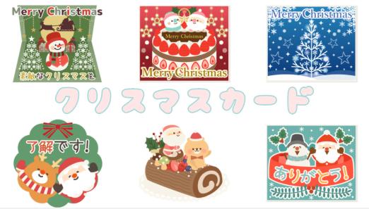 LINEクリスマスカード