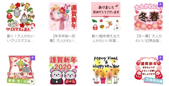 あけおめ年賀スタンプ50個!【2020年】無料LINE年賀状4つの方法