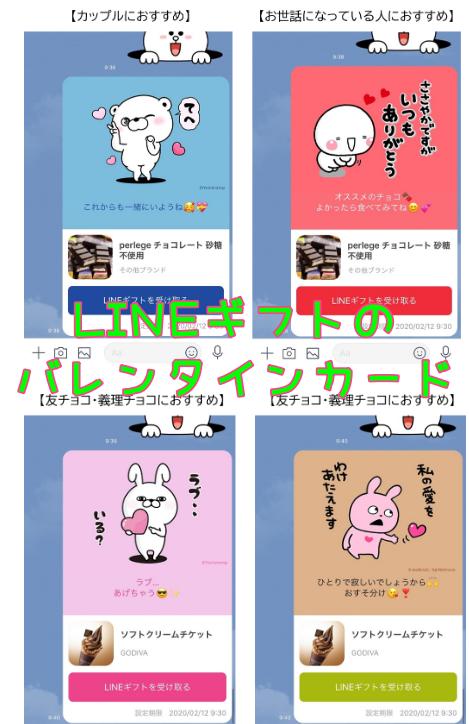 LINEギフトのバレンタインカード