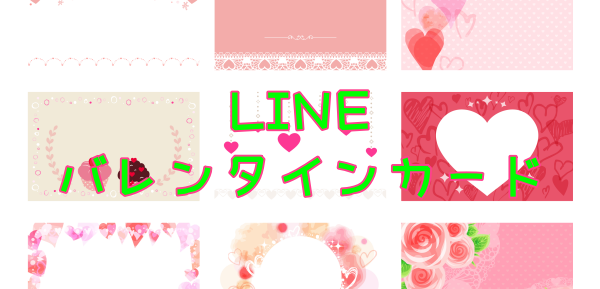 LINEバレンタインカード2020