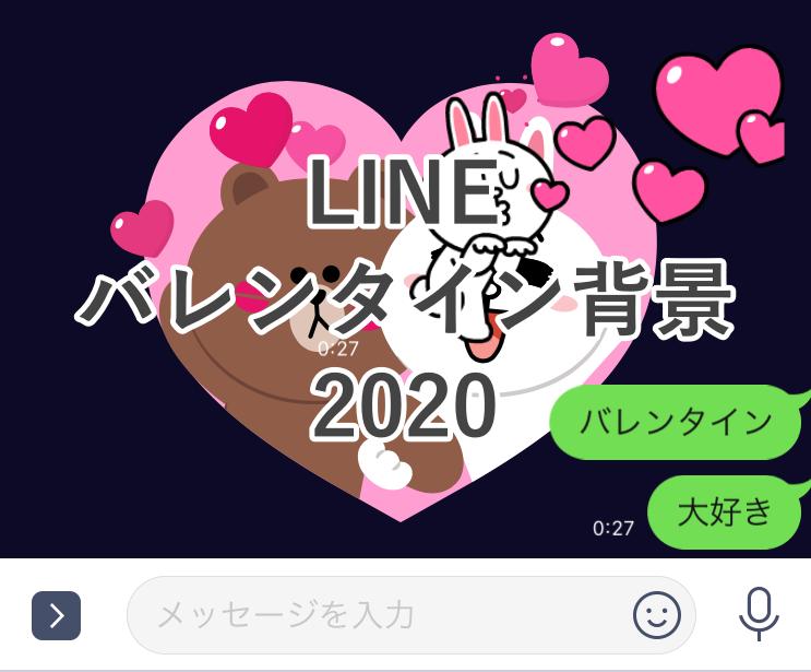 LINEバレンタイン背景2020