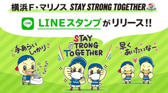 横浜マリノスコロナ関連LINEスタンプ